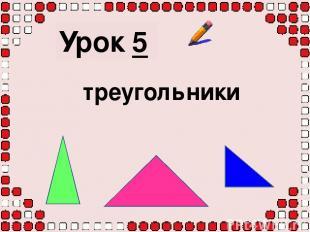 «Страна Геометрия» У какого королевства самая длинная граница? 5 5 5 4 4 4 4 7 7