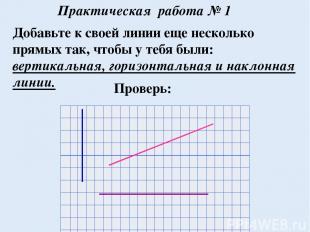 Добавьте к своей линии еще несколько прямых так, чтобы у тебя были: вертикальная