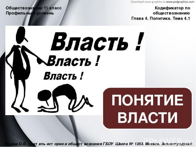 Обществознание 11 класс кравченко год выпуска 2018 читать