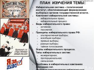 ПЛАН ИЗУЧЕНИЯ ТЕМЫ: Избирательная система – политический институт, обеспечивающи
