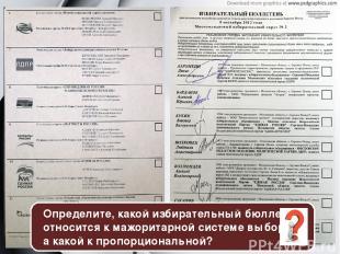 Определите, какой избирательный бюллетень относится к мажоритарной системе выбор