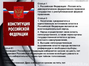 Статья 1 1. Российская Федерация - Россия есть демократическое федеративное прав