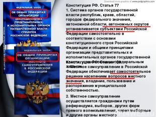 Конституция РФ. Статья 77 1. Система органов государственной власти республик, к