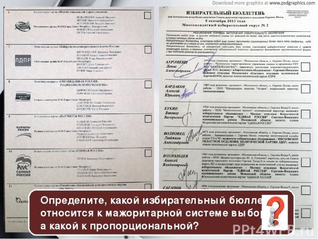 Определите, какой избирательный бюллетень относится к мажоритарной системе выборов, а какой к пропорциональной?