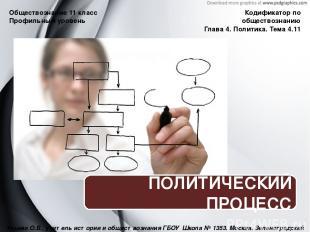 Обществознание 11 класс Профильный уровень Кодификатор по обществознанию Глава 4