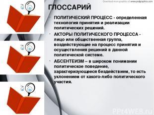 ГЛОССАРИЙ ПОЛИТИЧЕСКИЙ ПРОЦЕСС - определенная технология принятия и реализации п