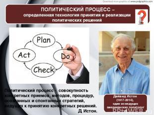 Политический процесс - совокупность конкретных приемов, методов, процедур, осозн