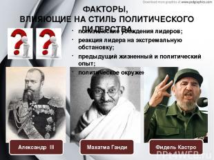 политические убеждения лидеров; реакция лидера на экстремальную обстановку; пред