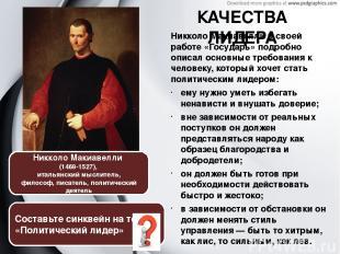 Никколо Макиавелли в своей работе «Государь» подробно описал основныетребования