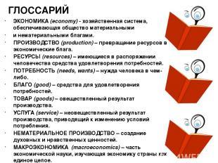 ГЛОССАРИЙ ЭКОНОМИКА (economy) - хозяйственная система, обеспечивающая общество м