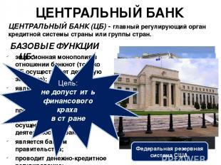 ЦЕНТРАЛЬНЫЙ БАНК эмиссионнаямонополия в отношении банкнот (только ЦБ осуществля