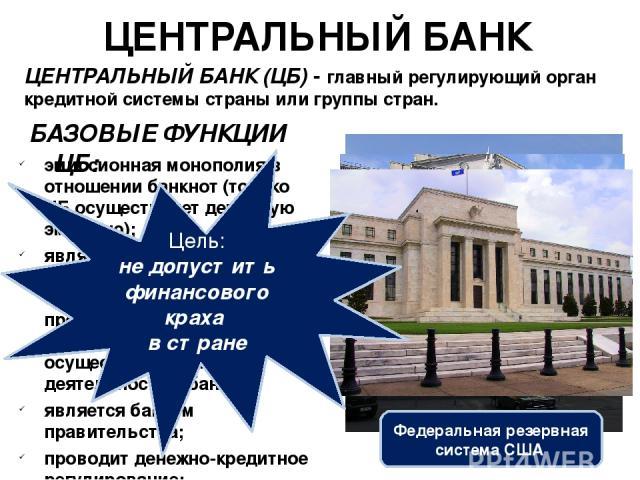 ЦЕНТРАЛЬНЫЙ БАНК эмиссионнаямонополия в отношении банкнот (только ЦБ осуществляет денежную эмиссию); является «банкомбанков», т.е расчетным центром банковской системы, предоставляет ей кредиты, в некоторых странах осуществляет надзор за деятельнос…