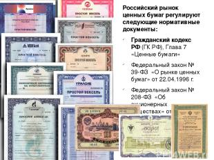 Российский рынок ценных бумаг регулируют следующие нормативные документы: Гражда