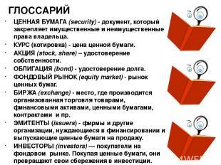 ГЛОССАРИЙ ЦЕННАЯ БУМАГА (security) - документ, который закрепляет имущественные