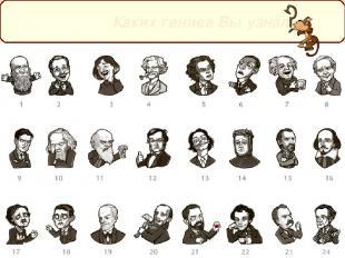 Каких гениев Вы узнали 1 – Леонардо да Винчи, 2 – Уолт Дисней, 3 – Николай Гогол