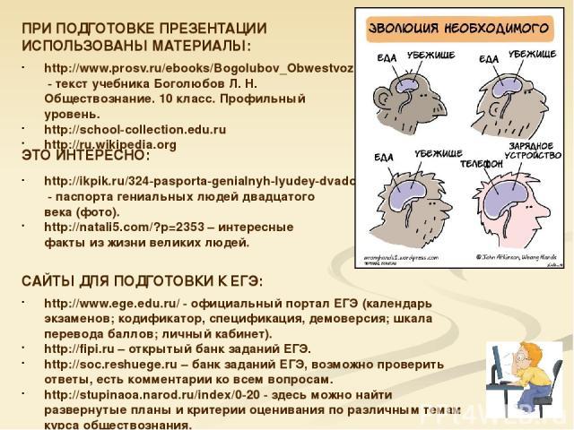 http://www.prosv.ru/ebooks/Bogolubov_Obwestvozn_10_Ucheb/1.html - текст учебника Боголюбов Л.Н. Обществознание. 10 класс. Профильный уровень. http://school-collection.edu.ru http://ru.wikipedia.org ЭТО ИНТЕРЕСНО: ПРИ ПОДГОТОВКЕ ПРЕЗЕНТАЦИИ ИСПОЛЬЗО…