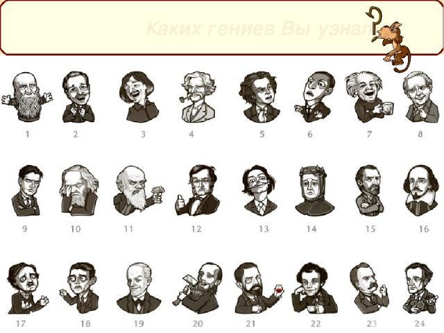 Каких гениев Вы узнали 1 – Леонардо да Винчи, 2 – Уолт Дисней, 3 – Николай Гоголь, 4 – Марк Твен, 5 – Людвиг ван Бетховен, 6 – Говард Лавкрафт, 7 – Альберт Эйнштейн, 8 – Джон Толкин, 9 – Владимир Маяковский, 10 – Дмитрий Менделеев, 11 – Чарльз Дарви…