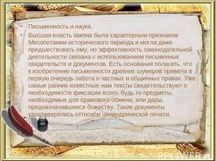 Письменность и наука. Высшая власть закона была характерным признаком Месопотами