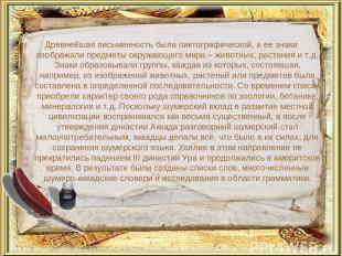 Древнейшая письменность была пиктографической, и ее знаки изображали предметы ок