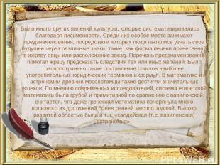 Было много других явлений культуры, которые систематизировались благодаря письме