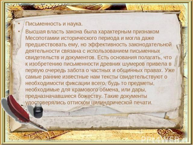 Письменность и наука. Высшая власть закона была характерным признаком Месопотамии исторического периода и могла даже предшествовать ему, но эффективность законодательной деятельности связана с использованием письменных свидетельств и документов. Ест…