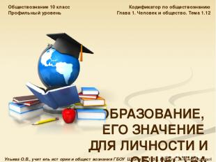 Кодификатор по обществознанию Глава 1. Человек и общество. Тема 1.12 Обществозна