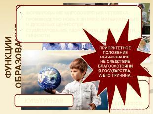 ФУНКЦИИ ОБРАЗОВАНИЯ: ЭКОНОМИЧЕСКАЯ ВОСПРОИЗВОДСТВО РАБОЧЕЙ СИЛЫ РАЗЛИЧНОЙ КВАЛИФ