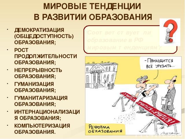 МИРОВЫЕ ТЕНДЕНЦИИ В РАЗВИТИИ ОБРАЗОВАНИЯ ДЕМОКРАТИЗАЦИЯ (ОБЩЕДОСТУПНОСТЬ) ОБРАЗОВАНИЯ; РОСТ ПРОДОЛЖИТЕЛЬНОСТИ ОБРАЗОВАНИЯ; НЕПРЕРЫВНОСТЬ ОБРАЗОВАНИЯ; ГУМАНИЗАЦИЯ ОБРАЗОВАНИЯ; ГУМАНИТАРИЗАЦИЯ ОБРАЗОВАНИЯ; ИНТЕРНАЦИОНАЛИЗАЦИЯ ОБРАЗОВАНИЯ; КОМПЬЮТЕРИЗА…