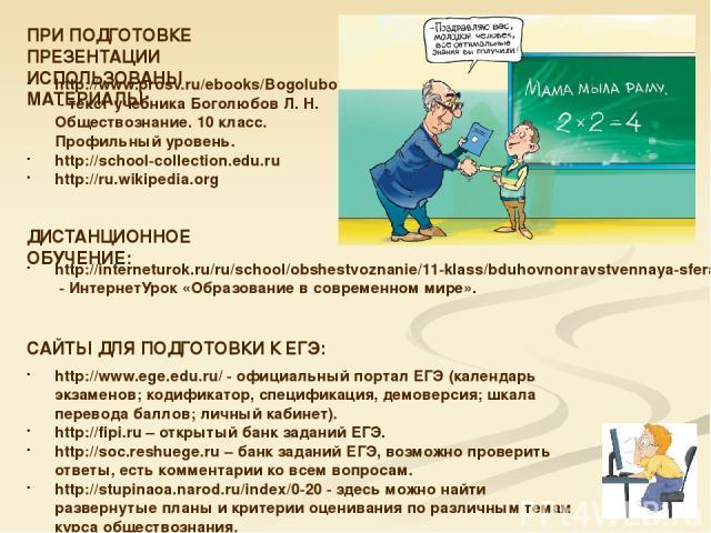 http://www.prosv.ru/ebooks/Bogolubov_Obwestvozn_10_Ucheb/1.html - текст учебника Боголюбов Л.Н. Обществознание. 10 класс. Профильный уровень. http://school-collection.edu.ru http://ru.wikipedia.org ДИСТАНЦИОННОЕ ОБУЧЕНИЕ: ПРИ ПОДГОТОВКЕ ПРЕЗЕНТАЦИИ…