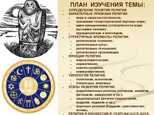 ФЗ «ОБ ОБРАЗОВАНИИ В РОССИЙСКОЙ ФЕДЕРАЦИИ» Статья 87. …Особенности получения тео