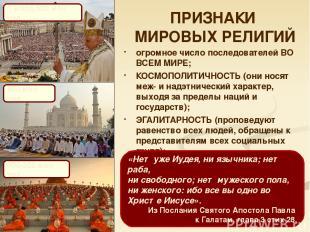 СВЯЩЕННЫЕ КНИГИ ТРЕХ РЕЛИГИЙ Талмуд - многотомный свод правовых и религиозно-эти