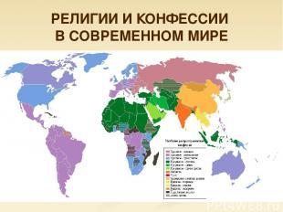 Заполните таблицу «Мировые религии» ВОПРОСЫ ДЛЯ СРАВНЕНИЯ БУДДИЗМ ХРИСТИАНСТВО И