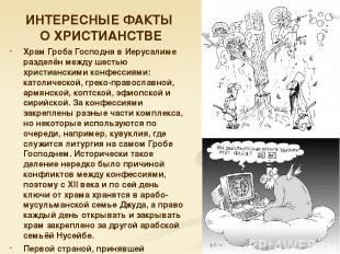 ТЕРМИНОЛОГИЯ: РЕЛИГИЯ - одна из формобщественного сознания (мировоззрение), осн