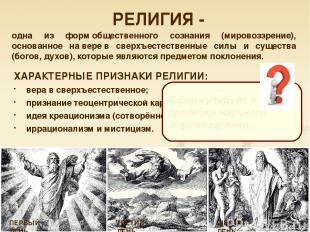 СТРУКТУРНЫЕ ЭЛЕМЕНТЫ РЕЛИГИИ (первый вариант) СТРУКТУРНЫЕ ЭЛЕМЕНТЫ РЕЛИГИИ (вам