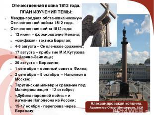 Отечественная война 1812 года. ПЛАН ИЗУЧЕНИЯ ТЕМЫ: Международная обстановка нака