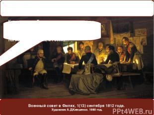 Военный совет в Филях, 1(13) сентября 1812года. Художник А.Д.Кившенко. 1880 год