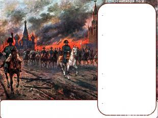 Войска Наполеона, входящие в Мюнхен 24 октября 1805 года. Художник Франсуа ДЮБУ