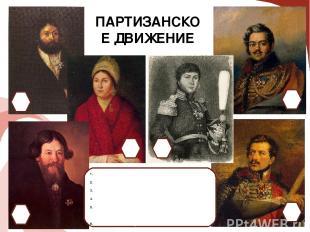 ПАРТИЗАНСКОЕ ДВИЖЕНИЕ 1 3 2 4 5 6 Герасим Матвеевич Курин; Василиса Кожина; Егор