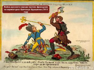 Война русского народа против французов на карикатурах британца Крукшенка(1813 г