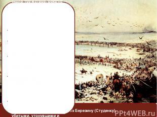 15(27) - 17(29) ноября 1812 года - переправа через Березину. Найдите на карте ме