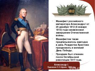 Манифест российского императора Александра I от 25 декабря 1812 (6 января 1813)