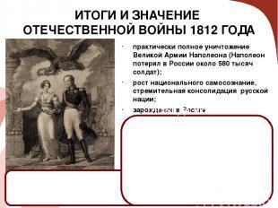 ИТОГИ И ЗНАЧЕНИЕ ОТЕЧЕСТВЕННОЙ ВОЙНЫ 1812 ГОДА практически полное уничтожение Ве