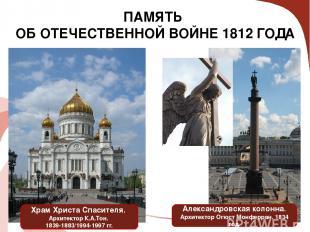 ПАМЯТЬ ОБ ОТЕЧЕСТВЕННОЙ ВОЙНЕ 1812 ГОДА Храм Христа Спасителя. Архитектор К.А.То