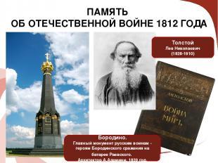 ПАМЯТЬ ОБ ОТЕЧЕСТВЕННОЙ ВОЙНЕ 1812 ГОДА Бородино. Главный монумент русским воина