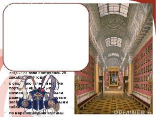 Военная галерея Зимнего дворца в Санкт-Петербурге: галерея состоит из 332портре