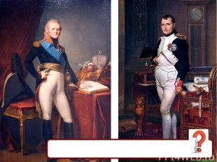 Кто изображен на портретах? На слайде: Александр I. Художник С.С.Щукин. 1808 год