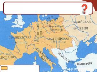 Объясните причины вторжения Наполеона в Россию. - территории подконтрольные Напо
