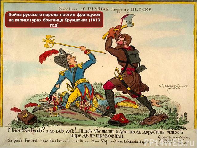 Война русского народа против французов на карикатурах британца Крукшенка(1813 год) Война русского народа против французов на карикатурах британца Крукшенка(1813 год)