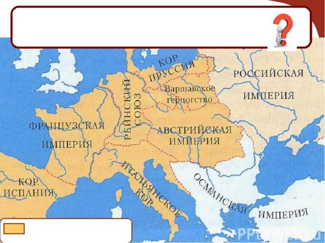 Объясните причины вторжения Наполеона в Россию. - территории подконтрольные Наполеону.