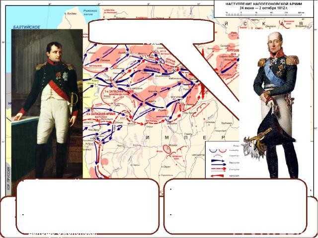 Смоленское сражение – 4 (16) – 6 (18)августа1812 года оборонительное сражение объединённой русской армии под командованиемМ. Б. Барклая-де-Толлис армиейНаполеона; после двухдневного сраженияСмоленск русские войска оставили город, предваритель…